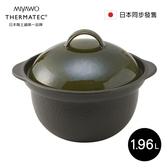 日本MIYAWO THERMATEC 直火炊飯陶土鍋 1.96L-綠蓋