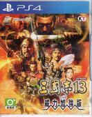 現貨中PS4遊戲 三國志 13 With 威力加強版合輯 Sangokushi 13 中文亞版 【玩樂小熊】
