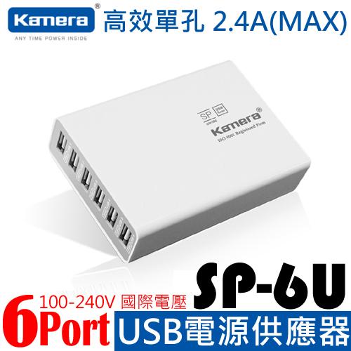 Kamera 佳美能 6 Port USB充電器 SP-6U ◆5大安全防護安心可靠☆6期0利率↘☆
