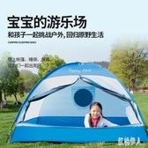 兒童小帳篷戶外室內男孩游戲屋家用家居折疊野外野餐女孩城堡便攜 PA6486『紅袖伊人』