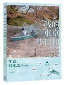 (二手書)我的東京小日和:第一手生活日本語Note