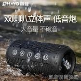 藍芽音箱3d環繞大音量手機無線戶外防水迷你音響便攜式小型隨身家用YYJ 凱斯盾
