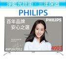 ★好禮三選一★飛利浦 PHILIPS 4...