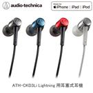 【94號鋪】鐵三角 ATH-CKD3Li Lightning用耳塞式耳機