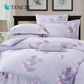 天絲 Tencel 紫羅蘭 淺紫 床包 單人兩件組 100%雙面純天絲