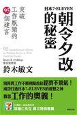 (二手書)日本7-ELEVEN朝令夕改的秘密