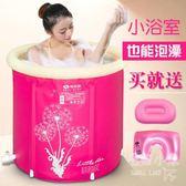 蜀麗康泡澡桶成人浴盆充氣加厚塑料折疊家用盆兒童洗澡桶     SQ10493『毛菇小象』TW