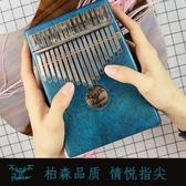 新品拇指琴卡林巴琴拇指琴kalimba手指鋼琴卡淋巴琴17音初學者撥馬林巴琴克