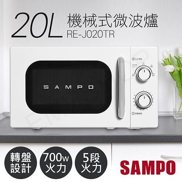 【南紡購物中心】【聲寶SAMPO】20L美型機械式轉盤微波爐 RE-J020TR