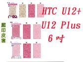 秋奇啊喀3C配件-- HTC U12+ 6吋  正版 Hello Kitty 美樂蒂 雙子星可立式摺疊翻蓋側翻皮套保護套 U12 Plus