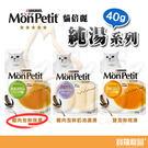 貓倍麗 雞肉海鮮燉湯(純湯) 40g【寶羅寵品】