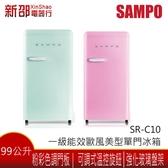 *新家電錧*【SMAPO聲寶SR-C10】99公升一級能效歐風美型單門冰箱-(E)香氛綠(P)粉彩紅
