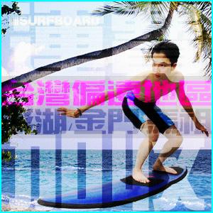 ★72吋182cm衝浪板.水上運動--離島及台灣偏遠地區配送表 購買前請先查閱