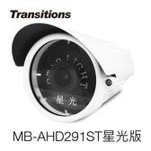 【速霸科技館】全視線 MB-AHD291ST 星光版數位式低照全彩攝影機