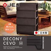 日本JEJ DECONY CEVO寬版組合式抽屜櫃 4抽 棕色