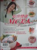 【書寶二手書T9/保健_QEC】吃出健康MC美人_黃淑惠