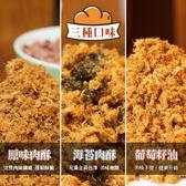 【台畜】3入裝罐裝肉酥組 (原味/海苔/葡萄籽油)