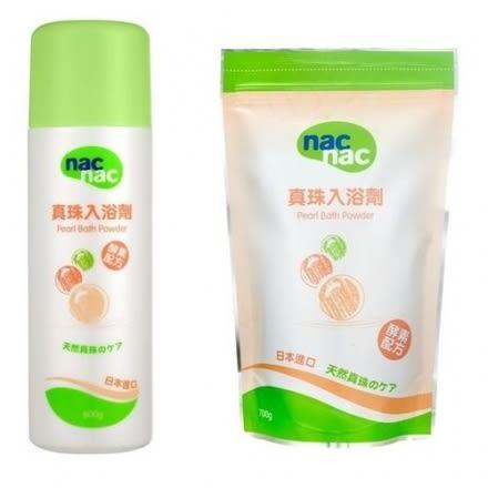 Nac Nac 真珠酵素入浴劑組 (1罐+1包)【德芳保健藥妝】