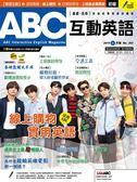 ABC互動英語(互動光碟版)5月號/2019 第203期