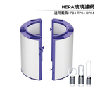 HEPA玻璃濾網 適用Dyson Pure智慧空氣清淨風扇TP04 DP04 HP04