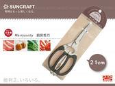 日本川嶋SUNCRAFT『 MA-20 廚房剪刀』《Mstore》