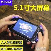 遊戲機 酷孩原裝PSP游戲機掌機懷舊街機掌上兒童GBA可充電FC可下載80后