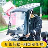 電動車雨棚篷遮陽傘7字電瓶摩托車擋雨透明防曬全封閉防風罩通用 【新年搶購】YJT