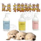 四個工作天出貨除了缺貨》韓國《Dr.甦》有機覺醒 寵物沐浴乳 (各種犬階段專用+護毛素)500ml