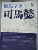 【書寶二手書T7/歷史_IQV】權謀至尊司馬懿_秦濤