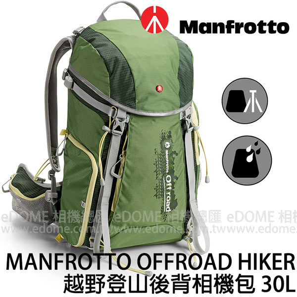 EGE 一番購】Manfrotto 30L 越野者雙肩相機背包 登山背包 MB OR-BP-30GR,綠色款【公司貨】