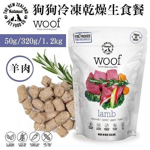 *KING*紐西蘭woof《狗狗冷凍乾燥生食餐-羊肉》320g 狗飼料 類似K9 無穀 含有超過90%的原肉、內臟
