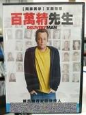 挖寶二手片-J05-062-正版DVD-電影【百萬精先生】-文斯范恩(直購價)