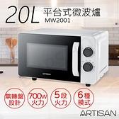 【南紡購物中心】【奧的思ARTISAN】20L平台式微波爐 MW2001