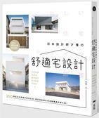 (二手書)日本設計師才懂的舒適宅設計:150個迎向光與風的嶄新生活,滿足自由隱私..