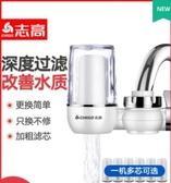 濾水器志高凈水器家用水龍頭過濾器自來水直飲凈水機廚房凈化器濾水器 JUST M