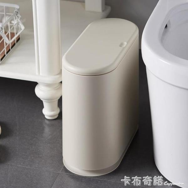 按压式垃圾桶家用卫生间厕所客厅创意窄小简约现代带盖夹缝纸篓 卡布奇諾