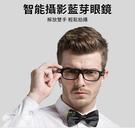 智能錄影藍芽眼鏡 藍芽/聽歌/通話/錄音/錄影/攝影/拍照/LED照明/瞌睡提醒