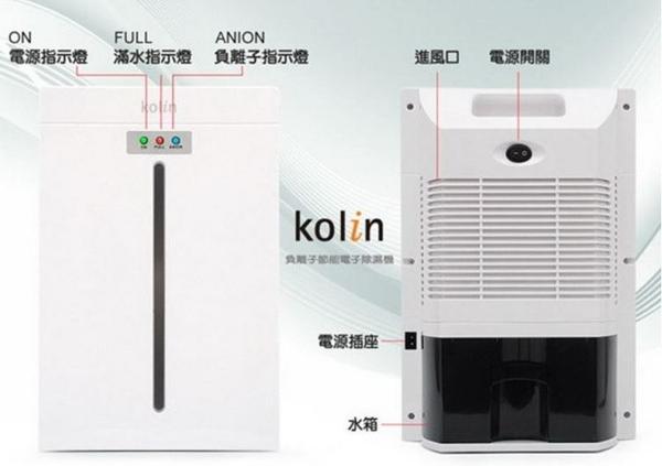 Kolin 歌林 負離子微電腦電子除濕機 KJ-HC02 (適用於1~4坪)