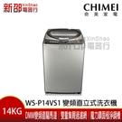 *新家電錧*【CHIMEI奇美WS-P14VS1】14公斤直立式變頻洗衣機
