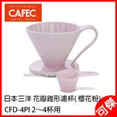 CAFEC 日本三洋花瓣錐形濾杯 CFD-4PI  粉色  有田燒 手沖濾杯  陶瓷濾杯  2-4人份 日本代購 限宅配寄送