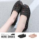 [Here Shoes]防潑水材質 交叉...