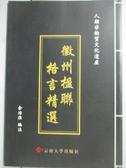 【書寶二手書T9/短篇_OEI】徽州楹聯格言精選