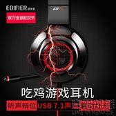 Edifier/漫步者 G4電腦耳機頭戴式電競7.1吃雞游戲耳麥絕地求生【壹電部落】