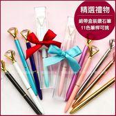 大量現貨💖緞帶盒裝鑽石筆(筆桿11色可挑-包裝成品)婚禮小物 克拉鑽石筆 聖誕禮物 交換禮物 贈品