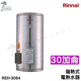 《林內牌》30加侖 電熱水器 REH系列 不銹鋼SUS材質 REH-3065