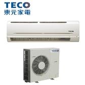 «免運費»TECO東元 約14-15坪  分離式冷氣  MS-GS85FC/MA-GS85FC【南霸天電器百貨】