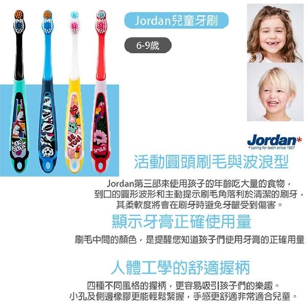 挪威 JORDAN 兒童牙刷 0-9歲 防滑握柄 寶寶牙刷 北歐 幼兒牙刷 軟毛牙刷 6304 固齒器