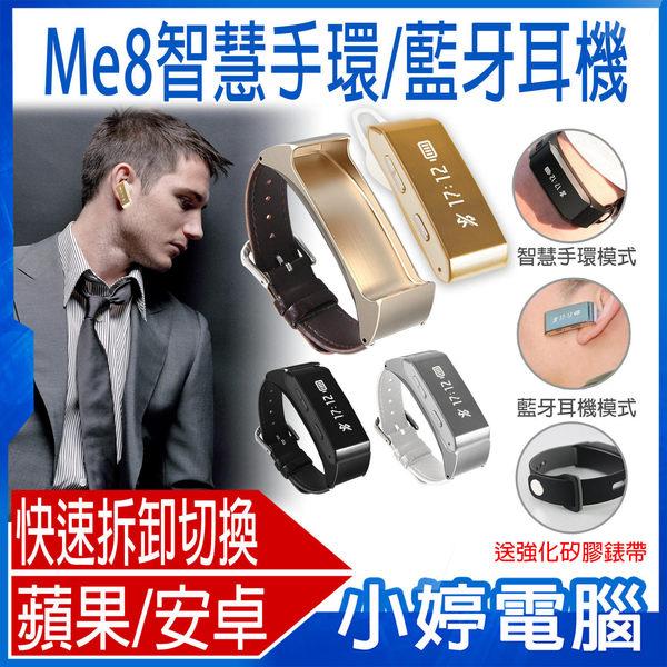 【免運+24期零利率】福利品出清 IS愛思 Me8 藍牙智慧手環/藍牙耳機 運動步伐 來電提醒