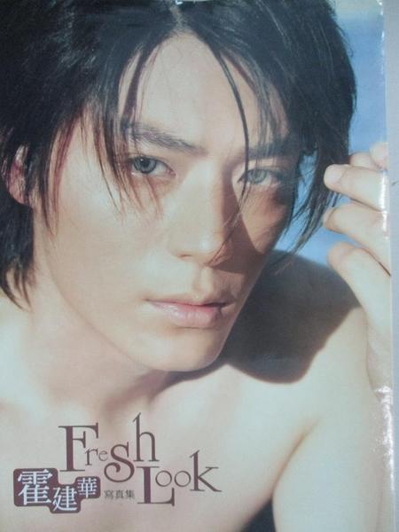 【書寶二手書T5/寫真集_J6Z】霍建華-Fresh Look_鄭佩芬