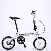 14寸可折疊迷你超輕便攜成人兒童學生男女款小輪單速雙碟剎自行車QM  圖拉斯3C百貨
